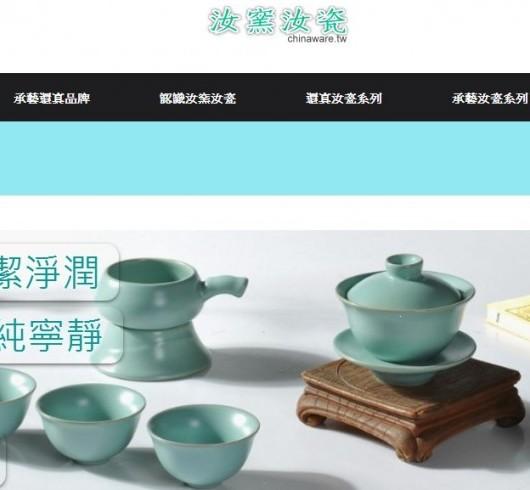 汝窯汝瓷茶具香器專賣網